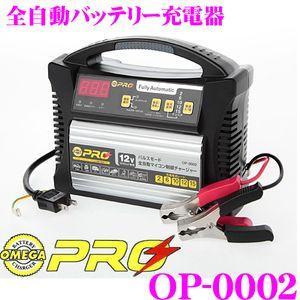 【在庫あり即納!!】OMEGA PRO オメガプロ OP-0002 フルオートバッテリー充電器