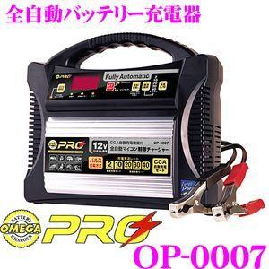 OMEGA PRO オメガプロ OP-0007 フルオートバッテリー充電器|creer-net
