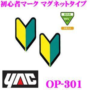 YAC ヤック OP-301 初心者マーク マグネットタイプ 2枚入|creer-net