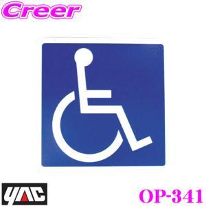 YAC ヤック OP-341 身障者マーク 吸盤 1枚入り|creer-net
