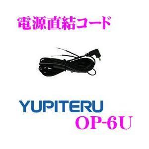 【在庫あり即納!!】ユピテル OP-6U 電源直結コード|creer-net