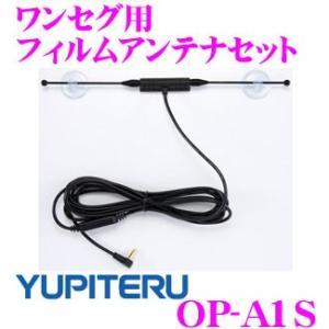 ユピテル OP-A1S ワンセグ用フィルムアンテナセット