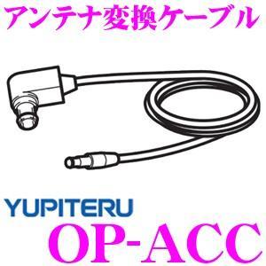 ユピテル OP-ACC アンテナ変換ケーブル|creer-net