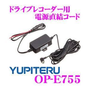 【在庫あり即納!!】ユピテル OP-E755 ドライブレコーダー用電源直結コード|creer-net
