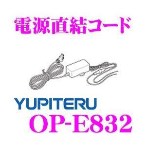 ユピテル OP-E832 電源直結コード YPF7500-P/YPB7400-P対応|creer-net