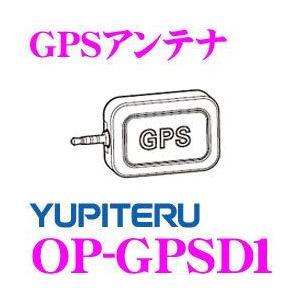 ユピテル OP-GPSD1 GPSアンテナ DRY-WiFi20c対応|creer-net