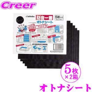 【在庫あり即納!!】日本特殊塗料 防音一番 オトナシート 5枚入り×2箱(=10枚)セット制振・防音シート30cm×40cm車のドア2枚分に最適な量|creer-net