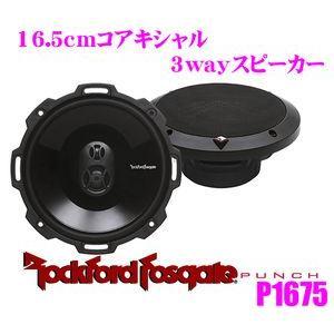 日本正規品 ロックフォード RockfordFosgate P1675 16.5cmコアキシャル3wayスピーカー