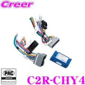 日本正規品 PAC JAPAN C2R-CHY4 CHRYSLER社製 2005年以降 CAN-BUS使用車両用オーディオ交換用インターフェイス|creer-net