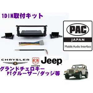 日本正規品 PAC JAPAN CH1101 1DINオーディオ/ナビ取り付けキット|creer-net