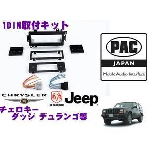 日本正規品 PAC JAPAN CH1301 1DINオーディオ/ナビ取り付けキット|creer-net