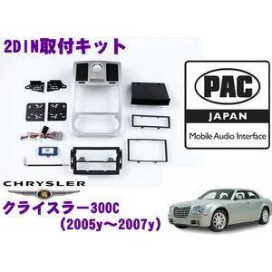 日本正規品 PAC JAPAN CH2000 クライスラー 300C(2005y〜2007y)2DINオーディオ/ナビ取り付けキット|creer-net