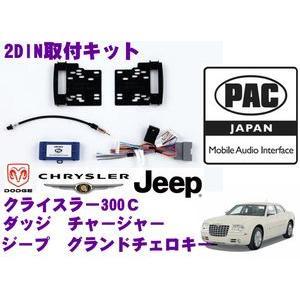 日本正規品 PAC JAPAN CH2800 2DINオーディオ/ナビ取り付けキット|creer-net