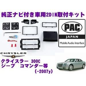 日本正規品 PAC JAPAN CH3400 2DINオーディオ/ナビ取り付けキット|creer-net