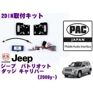 【在庫あり即納!!】日本正規品 PAC JAPAN CH3600 2DINオーディオ/ナビ取り付けキット|creer-net