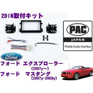 日本正規品 PAC JAPAN FD3001 2DINオーディオ取り付けキット|creer-net