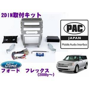 日本正規品 PAC JAPAN FD3400 フォード フレックス(2009y〜2013y 純正ナビなし車)2DINオーディオ/ナビ取り付けキット creer-net