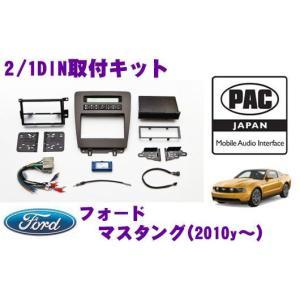 日本正規品 PAC JAPAN FDMTG2 フォード マスタング(2010y〜2014y) 2/1DINオーディオ/ナビ取り付けキット|creer-net