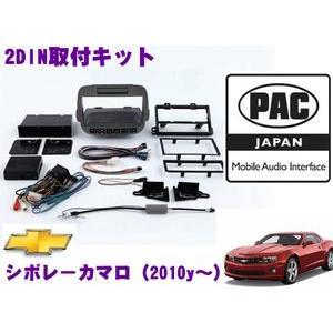 日本正規品 PAC JAPAN GMCAM シボレー カマロ(2010y〜)2DINオーディオ/ナビ取り付けキット|creer-net