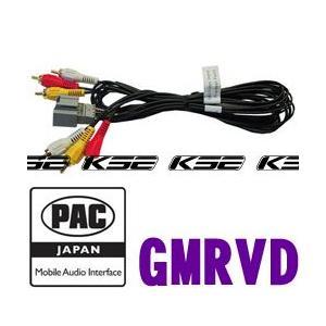 日本正規品 PAC JAPAN GMRVD 純正リアモニター対応アダプター|creer-net