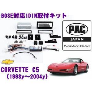 PAC JAPAN GMVET シボレー コルベットC5(1998y〜2004y)1DINオーディオ/ナビ取り付けキット