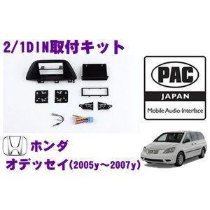 日本正規品 PAC JAPAN HD2001 2/1DINオーディオ/ナビ取り付けキット|creer-net