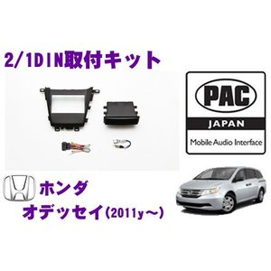 日本正規品 PAC JAPAN HD3100 ホンダ オデッセイ(2011y〜) 2/1DINオーディオ/ナビ取り付けキット|creer-net