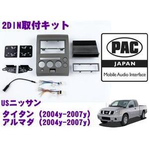 日本正規品 PAC JAPAN NS1101 2DINオーディオ/ナビ取り付けキット|creer-net