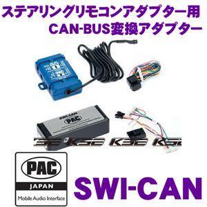 日本正規品 PAC JAPAN SWI-CAN CAN-BUS制御車両用 SWI-X信号変換機ステアリングリモコンアダプターSWI-X用|creer-net