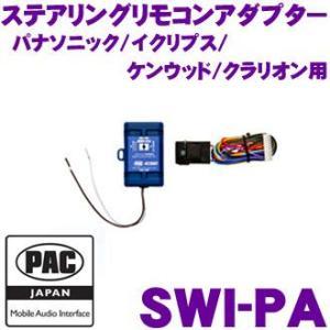 【在庫あり即納!!】日本正規品 PAC JAPAN SWI-PA 外国車汎用ステアリングリモコンアダプター|creer-net