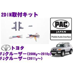 日本正規品 PAC JAPAN TY3301 トヨタ FJクルーザー(2006y〜2010y/2011y〜) 2DINオーディオ/ナビ取り付けキット|creer-net