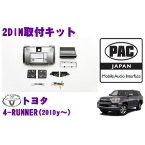 日本正規品 PAC JAPAN TY3401 トヨタ 4-RUNNER(2010y〜) 2/1DINオーディオ/ナビ取り付けキット|creer-net
