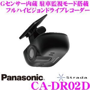 パナソニック ドライブレコーダー CA-DR02D  ストラーダカーナビ連動型フルハイビジョンドラレコ駐車監視モード搭載 Gセンサー内蔵|creer-net