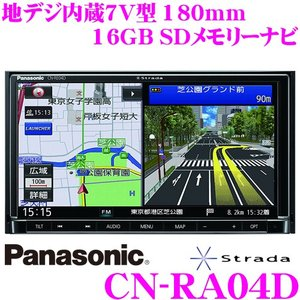 パナソニック ストラーダ CN-RA04D 4×4フルセグ地デジ内蔵 7.0インチワイド 16GB SDナビゲーション|creer-net