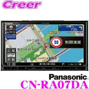 パナソニック ストラーダ CN-RA07D 4×4フルセグ地デジ内蔵 7インチ 16GB SDナビゲ...
