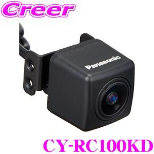 【在庫あり即納!!】パナソニック Panasonic CY-RC100KD 超小型バックカメラ HDR機能対応 リアビューカメラ 改正道路運送車両保安基準適合/車検対応|クレールオンラインショップ