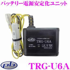 pb ピービー TRG-U6A バッテリー電源安定化ユニット アイドリングストップシステム の際の安定した電源を供給!|creer-net