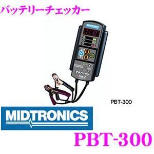 MIDTRONICS ミドトロニクス PBT-300 バッテリーテスター|creer-net
