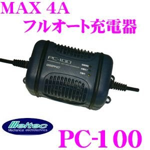 大自工業 Meltec PC-100 フルオートバッテリー充電器|creer-net