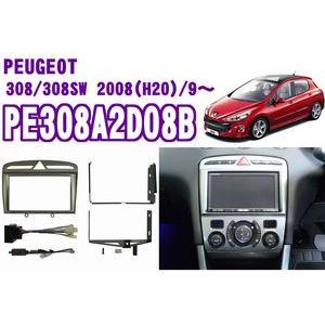 pb PE308A2D08B プジョー308/308SWオーディオ/ナビ取り付けキット|creer-net