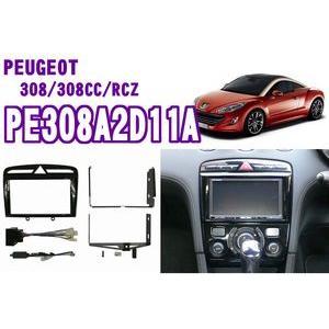 pb PE308A2D11A プジョー308/308CC/RCZオーディオ/ナビ取り付けキット|creer-net
