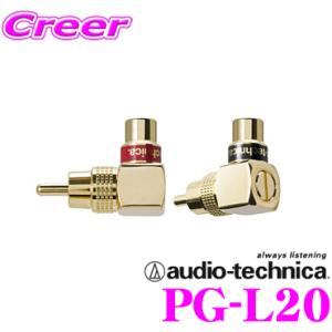 【在庫あり即納!!】オーディオテクニカ RCA L型プラグ PG-L20