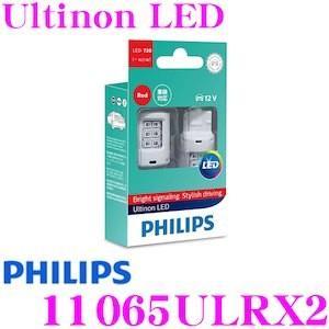 PHILIPS フィリップス 11065ULRX2 Ultinon LED テールランプ ストップラ...