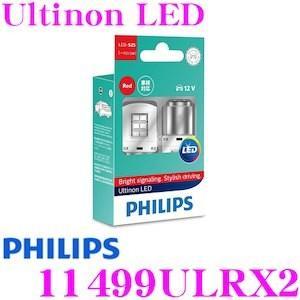 PHILIPS フィリップス 11499ULRX2 Ultinon LED テールランプ ストップラ...