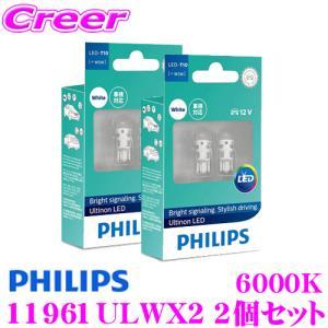 【在庫あり即納!!】PHILIPS フィリップス 11961ULWX2 2個セット Ultinon LED ルームランプ LED バルブ T10 6000K 50lm 12V 0.6W creer-net