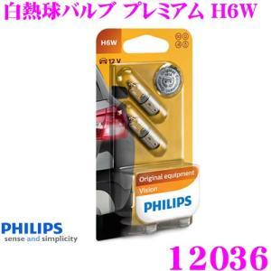 【在庫あり即納!!】PHILIPS フィリップス シグナルランプ 12036 白熱球バルブ プレミアム H6W ポジションランプ バックランプ 補修用|creer-net