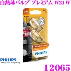 PHILIPS フィリップス シグナルランプ 12065 白熱球バルブ プレミアム W21W ストップランプ バックランプ ウインカー 補修用|creer-net