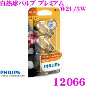 PHILIPS フィリップス シグナルランプ 12066 白熱球バルブ プレミアム W21/5W テールランプ ストップランプ バックランプ 補修用|creer-net