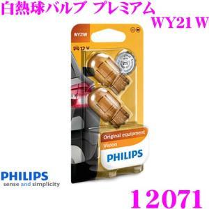 PHILIPS フィリップス シグナルランプ 12071 白熱球バルブ プレミアム WY21W ウインカー 補修用|creer-net