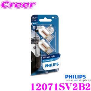 【在庫あり即納!!】PHILIPS フィリップス 12071SV2B2  白熱球バルブ Ultimate Style Silver Vision シルバーヴィジョン T20(WY21W) ウインカー用 アンバー|creer-net
